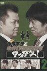 ブラマヨとゆかいな仲間たち アツアツっ! 完全版 Vol.2【中古】中古DVD
