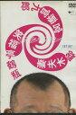 スジナシ 笑福亭鶴瓶×妻夫木聡×宮藤官九郎【中古】中古DVD