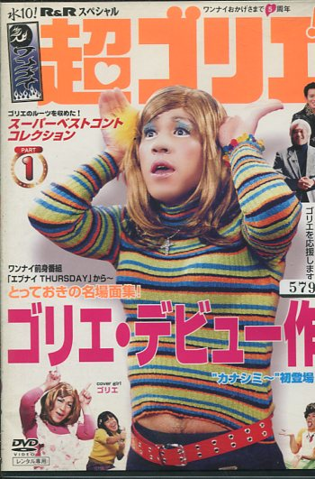 お笑い・バラエティー, その他 10 PART 1 DVD
