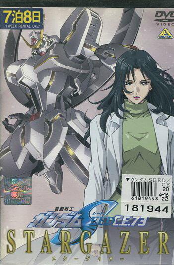 アニメ, その他 SEED C.E.73 -STARGAZER- DVD