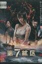 第7鉱区 /ハ・ジウォン 【字幕・吹き替え】【中古】【洋画】中古DVD