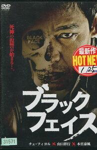 【3500円以上で送料無料】 ブラック フェイス / チェ・フィヨル
