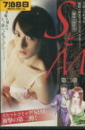 SとM 第二章 /川村りか【中古】【邦画】中古DVD