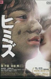 ヒミズ /染谷将太 二階堂ふみ