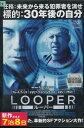 LOOPER ルーパー /ブルース・ウィ