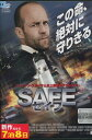 SAFE セイフ /ジェイソン・ステイサム【字幕・吹き替え】【中古】【洋画】中古DVD
