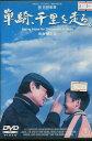 単騎、千里を走る /チャン・イーモウ、高倉健【中古】【洋画】中古DVD
