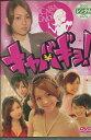 キャバギョ! /岩佐真悠子【中古】【洋画】中古DVD