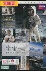宇宙へ。 NASA 挑戦者たちの栄光と挫折 /宮迫博之(日本語ナレーション)【中古】