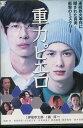 重力ピエロ /加瀬亮 岡田将生【中古】【邦画】中古DVD