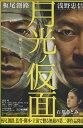月光ノ仮面 /板尾創路、浅野忠信【中古】【邦画】中古DVD