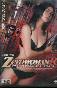 ゼロ・ウーマンR 警視庁0課の女 欲望の代償 /三浦敦子【中古】