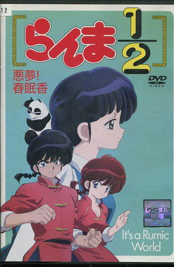 アニメ, その他 Its a Rumic World 12 DVD