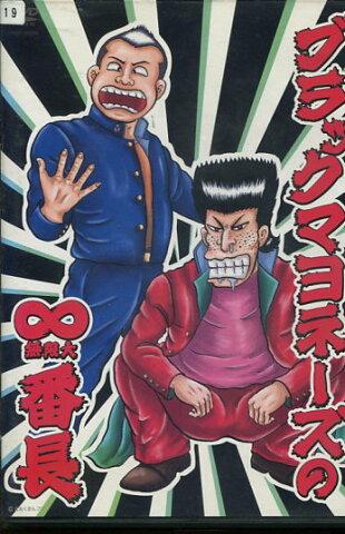 ブラックマヨネーズの∞ (無限大)番長 /ブラックマヨネーズ【中古】中古DVD