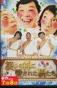 笑いの神に愛された男たち /上島竜兵 出川哲郎 狩野英考【中古】中古DVD