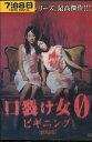 口裂け女0 〜ビギニング〜 /遠藤舞【中古】【邦画】中古DVD