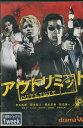 アウトリミット /岸谷五朗, 萩原聖人【中古】【邦画】中古DVD