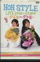 NONSTYLE LIVE 2008 in 6大都市 〜ダメ男 vs ダテ男〜 /NONSTYLE【中古】中古DVD