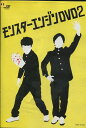 モンスターエンジントークDVD2【中古】中古DVD