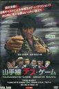 山手線デスゲーム /天野浩成【中古】【邦画】中古DVD【ラッキーシール対応】