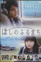 ほしのふるまち /中村蒼 山下リオ【中古】【邦画】中古DVD