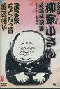 柳家小さん 落語名人集 風呂敷/ろくろっ首/饅頭怖い【中古】中古DVD【ラッキーシール対応】