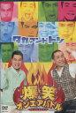 爆笑オンエアバトル タカアンドトシ【中古】中古DVD【ラッキ...