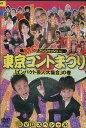 MCアンジャッシュin東京コントまつり「インパクト芸人大集合」の巻【中古】中古DVD