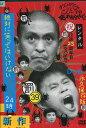 ダウンタウンのガキの使いやあらへんで!! 39 罰【中古】中古DVD