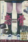 恋骨 koibone 劇場版 /あびる優、日村勇紀【中古】【邦画】中古DVD