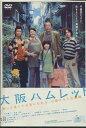 大阪ハムレット /松坂慶子、岸部一徳【中古】【邦画】中古DVD