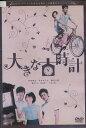 大きな古時計 /松田悟志【中古】【邦画】中古DVD