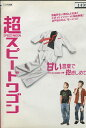 超スピードワゴン 〜甘い言葉で抱きしめて〜 /井戸田潤、小沢一敬【中古】中古DVD【ラッキーシール対応】