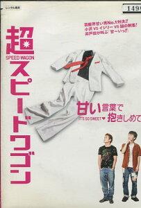超スピードワゴン 〜甘い言葉で抱きしめて〜 /井戸田潤、小沢一敬【中古】中古DVD