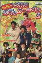 群雄割拠!SMAお笑いカーニバル 2 /小梅太夫【中古】中古DVD