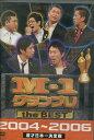M-1グランプリ the BEST 2004〜2006【中古】中古DVD【ラッキーシール対応】