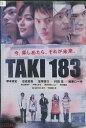 TAKI183 /塚本高史 忍成修吾 窪塚俊介【中古】【邦画】中古DVD