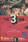 THE 3名様 〜ワーってなっちゃう5秒前〜【中古】【邦画】中古DVD
