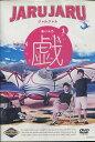 ジャルジャルの戯 1【中古】中古DVD