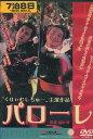 パローレ /くりぃむしちゅー【中古】【邦画】中古DVD