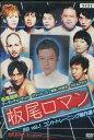 板尾ロマン DVD Vol.1 コントトレーニング傑作選!  /板尾創路【中古】中古DVD