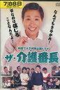 和田アキ子特別企画ドラマ ザ・介護番長【中古】【邦画】中古DVD