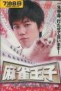 麻雀王子 /松澤傑 原田健二 菅井玲【中古】【邦画】中古DVD
