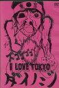 I LOVE TOKYO /ダイノジ【中古】中古DVD