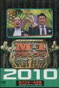M-1グランプリ2010 完全版 /笑い飯【中古】中古DVD