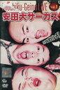安田大サーカス 〜ゴーゴーおとぼけパンチ!〜【中古】中古DVD【ラッキーシール対応】