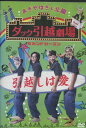 おぎやはぎ&北陽 ダック引越劇場 セカンドシーズン【中古】中古DVD