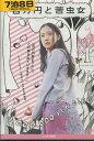 百万円と苦虫女 /蒼井優、森山未來、【中古】【邦画】中古DVD【ラッキーシール対応】
