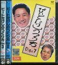 ビートたけしのつくり方  【全3巻セット】【中古】中古DVD...