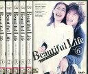 【税込み】【3500円以上で送料無料】【レンタル落ち中古DVD】Beautiful Life ふたりでいた日々...
